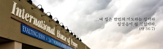 IHOP_Banner.png